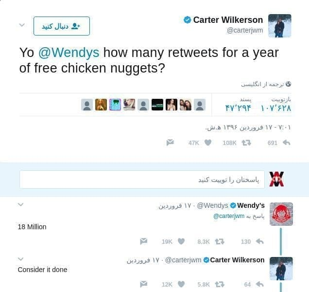 Wendys Twitter Marketing