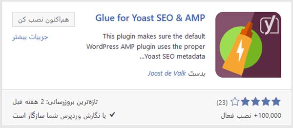افزونه glue for yoast seo & amp plugin