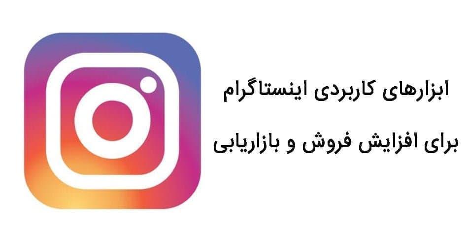 ابزارهای instagram برای افزایش فروش و بازاریابی