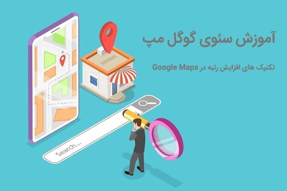 افزایش رتبه در نقشه گوگل – سئو مپینگ