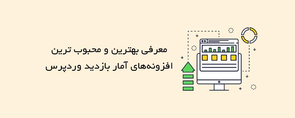 معرفی افزونه جهت بررسی آمار سایت
