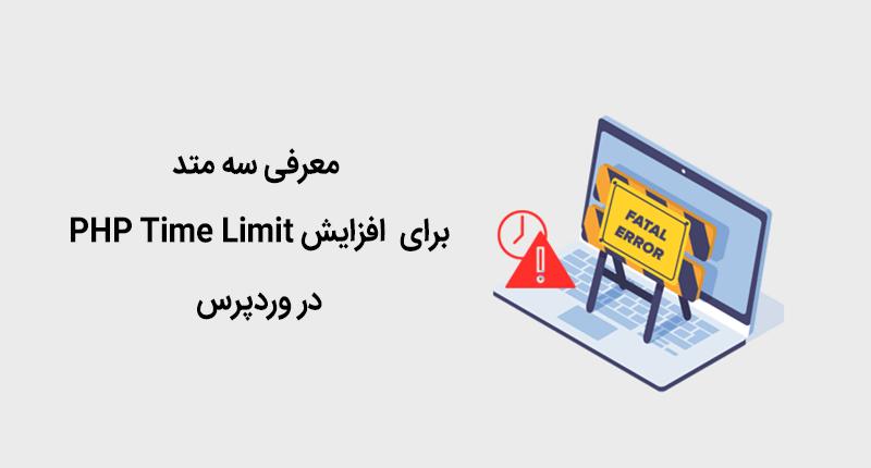 PHP Time Limit در وردپرس
